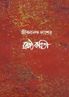 Jibanananda Dasher Shreshtho Kobita ebook