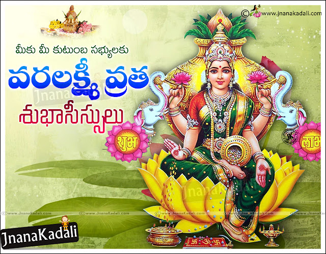 Here is latest online Varalakshmi Vratam telugu wishes quotes greetings with hd wallpapers in Telugu Varalakshmi goddess HD Wallpapers with qutoes in Telugu Goddess Varalakshmi png images 2016 Varalakshmi Vratam Wallpapers in Telugu language