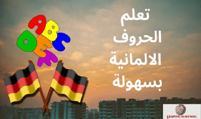 تعلم الحروف الالمانية بسهولة