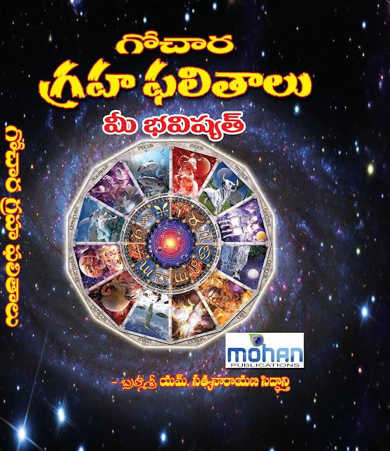 గోచార గ్రహ ఫలితాలు | Gochara Graha Falitalu | GRANTHANIDHI | MOHANPUBLICATIONS | bhaktipustakalu