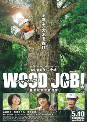 Wood Job! (2014)