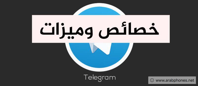مميزات تطبيق تيليجرام المنافس الأول لتطبيق واتس اب