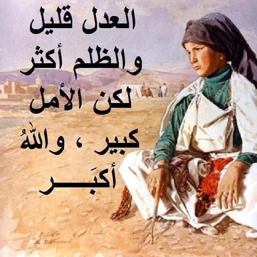 صور عن الظلم 2017 كلام عن الظلم فى الحياة مصراوى الشامل
