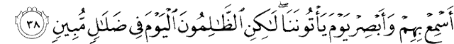 Surah Maryam ayat 38