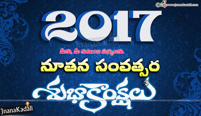 Telugu New Year Wallpapers, Telugu New Year 2017 3d Wallpapers with Quotes