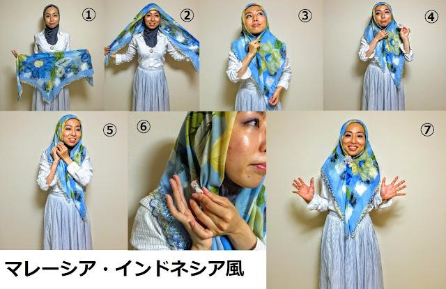 正方形のスカーフを三角形にした場合のインドネシア風ヒジャブの巻き方