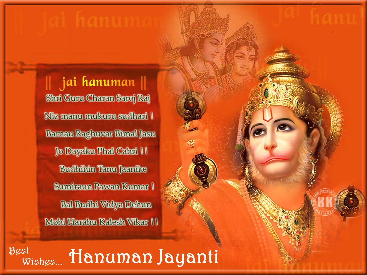 Hanuman Jayanti.10 God Bless Happy New Year Graphics Comments 2014