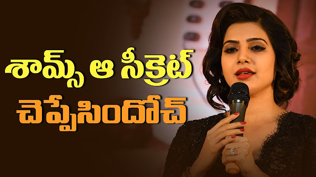 Samantha Reveals Her Fitness Secret