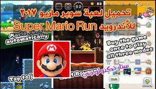 تحميل لعبة سوبر ماريو للأندرويد Super Mario Run