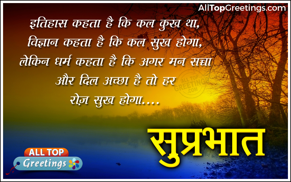 75 Motivational Good Morning Images In Hindi Hd Greetings Images