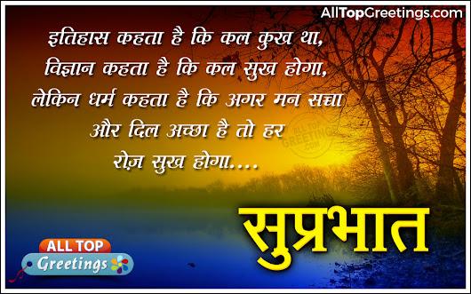 98 hindi motivational good morning greetings and nice status hindi 98 hindi motivational good morning greetings and nice status m4hsunfo