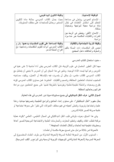 مقترح إجابة خاص بالمجال البيداغوجي والممارسة المهنية لامتحان الكفاءة المهنية -عبد الرحمان التومي