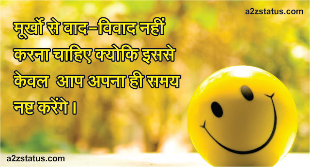 positive-thought-best-new-latest-good-morning-image-qoutes-in-hindi