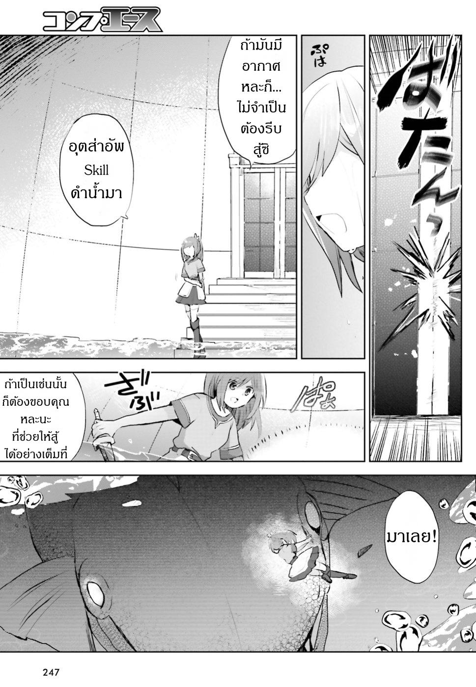อ่านการ์ตูน Itai no wa Iya nanode Bogyo-Ryoku ni Kyokufuri Shitai to Omoimasu ตอนที่ 6 หน้าที่ 7