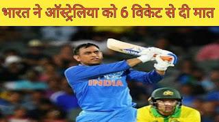 https://www.techabtak.in/2019/03/India-beat-Australia-by-6-wickets-in-hyd-odi.html