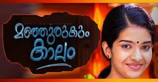 January 2017 Malayalam Tv Serials