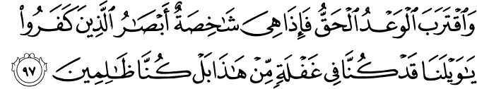 Surat Al Anbiya Ayat 97