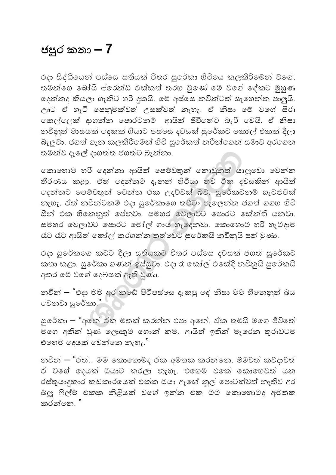 Japura Katha 7 Sinhala Wal Katha