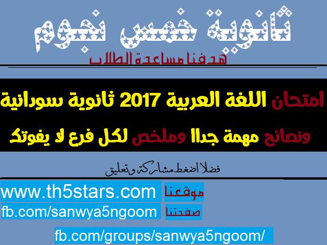امتحان السودان في اللغة العربية 2017 لطلاب الثالث الثانوي من وزارة التربية والتعليم