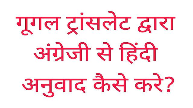 हिन्दी से अंग्रेजी अनुवाद google कैसे करे How To Hindi To English Translate google