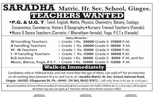 Saradha matric Hr Sec School, Gingee Villupuram District Wanted