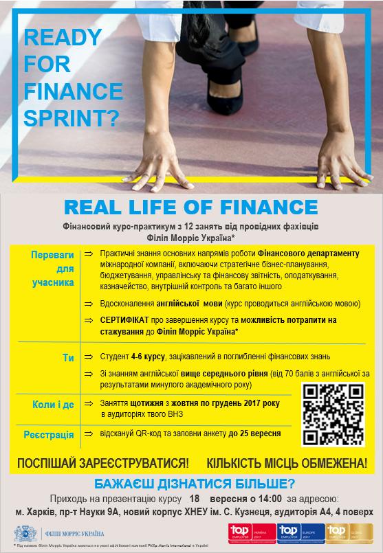 Презентація Фінансового курсу-практикуму від провідних фахівців Філіп Морріс Україна