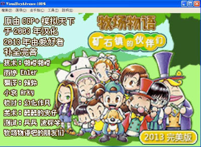 【GBA】牧場物語-礦石鎮的夥伴們-男孩+女孩版+金手指下載,懷念的生活角色扮演RPG遊戲!