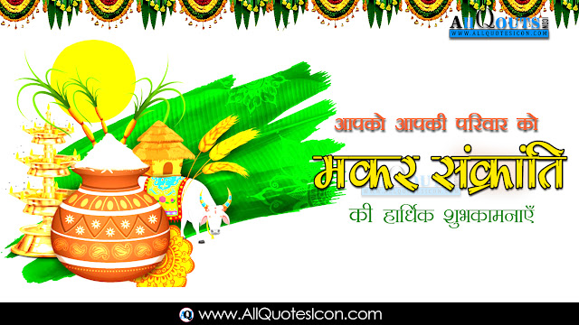 Sankranti-Wishes-In-Hindi-Sankranti-HD-Wallpapers-Sankranti-Wishes-In-Hindi-Whatsapp-Pictures-Sankranti-HD-Wallpapers-for-facebook-Sankranti-Festival-Wallpapers-Sankranti-Information-Best-Images-free