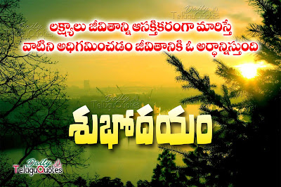 nice-good-morning-telugu-quotes-greetings-wishes-sms-messages