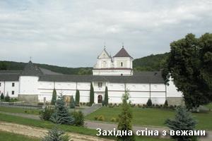 Західна стіна монастиря з вежами
