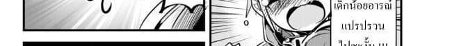อ่านการ์ตูน Ima Made Ichido mo Onna Atsukaisareta koto ga nai Onna Kishi wo Onna Atsukai suru ตอนที่ 9 หน้าที่ 61
