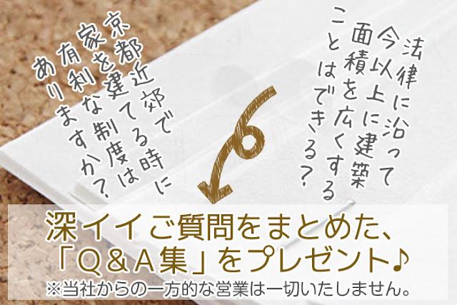 京都市にお住まい方必見!「深イイQ&A集」をプレゼント♪