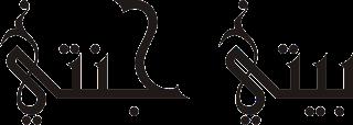 Kaligrafi Kufi Baiti Jannati