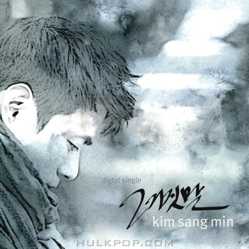 Kim Sang Min – 그 거짓말 – Single