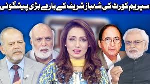 Think Tank With Syeda Ayesha Naaz - 11 February 2018 Dunya News