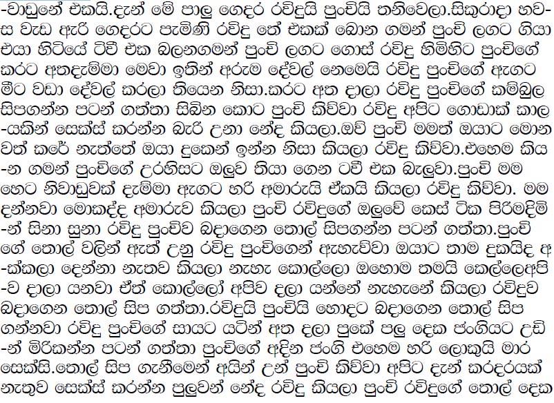 Hukana Katha Sinhala: Ammai Puthai Hukana Sinhala Wal Katha