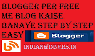 blogger per free account ya blog kaise banaye