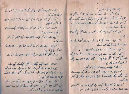 Hungamo ka sheher Novel by Ishtiaq Ahmad sample pages b