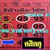 มาแล้ว...เลขเด็ดงวดนี้ 2ตัวตรงๆ หวยซอง ชี้ทางรวย งวดวันที่ 17/01/61