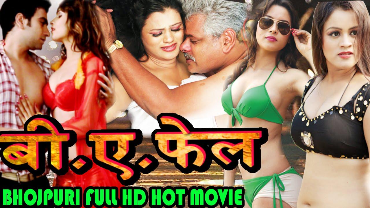 B A  FAIL (2016) Bhojpuri Hot Movie HD | Payal Kotangale