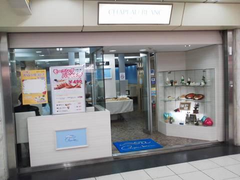 入口 シャポーブランメイチカ店