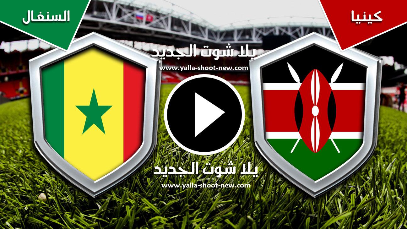 مباراة كينيا والسنغال