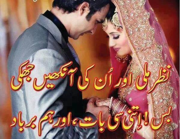 Beautiful Lovely Urdu Love Shayari Best Urdu Poetry Sms