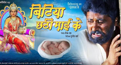 Bitiya Chhathi Mai Ke Bhojpuri Movie (2019): Wiki, Video, Songs, Poster, Release Date, Full Cast & Crew: Yash Kumar, Anjana Singh