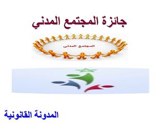 قانون جائزة المجتمع المدني في المغرب