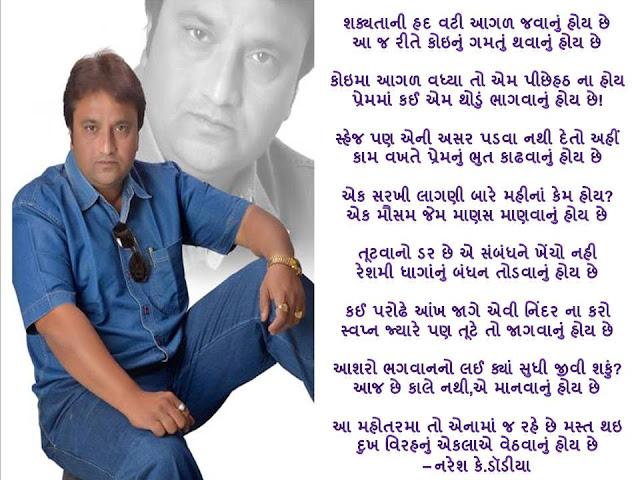 शक्यतानी हद वटी आगळ जवानुं होय छे Gujarati Gazal By Naresh K. Dodia