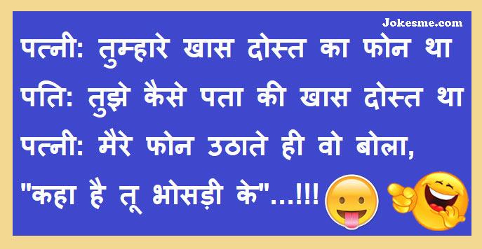 राधे माँ पर निबंध | Pati Patni funny jokes Hindi