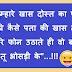 राधे माँ पर निबंध | 10+ Pati Patni funny jokes Hindi