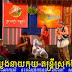 Khmer Comedy - Dontrey Srok Sre (26.08.2012)