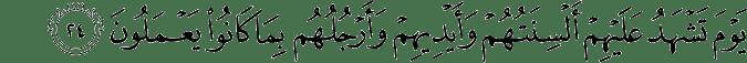 Surat An Nur ayat 24